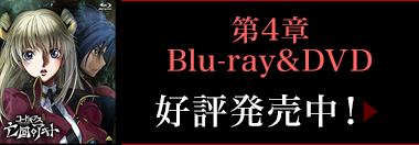 第4章Blu-ray&DVD 好評発売中!