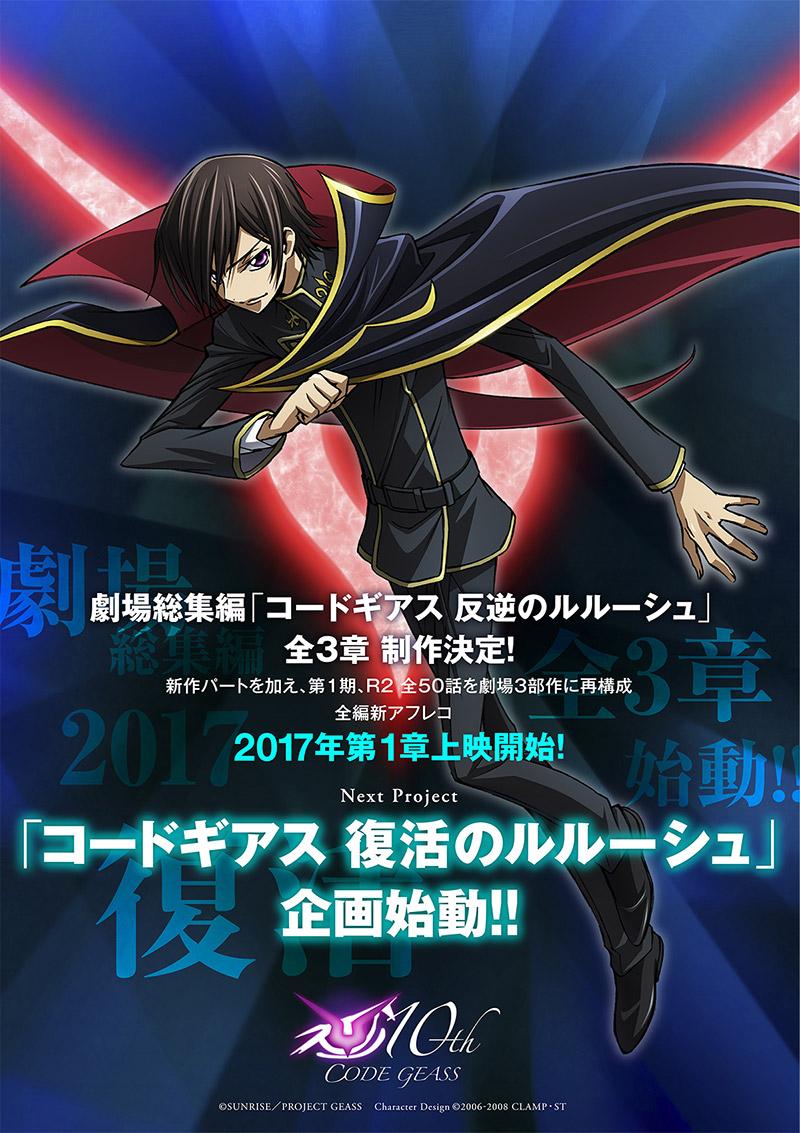 「コードギアス 復活のルルーシュ(仮)」2017年以降ロボットアニメ