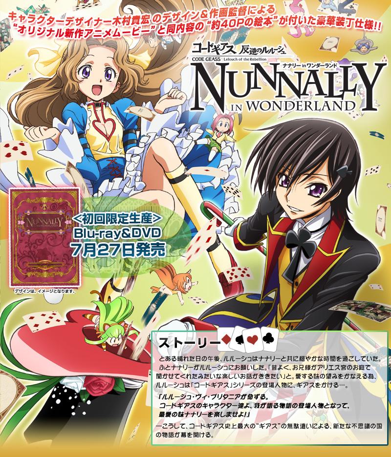 http://www.geass.jp/nunnally/img/nunnally_main.jpg
